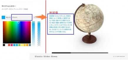 Elastic Slider キャプションカラー