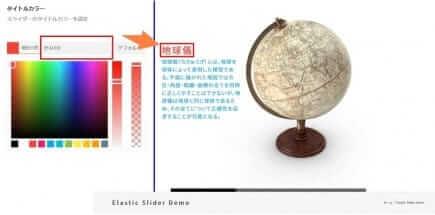 Elastic Slider タイトルカラー