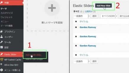 Elastic Slider 新規スライドの作成