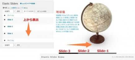 Elastic Sliderの並び順