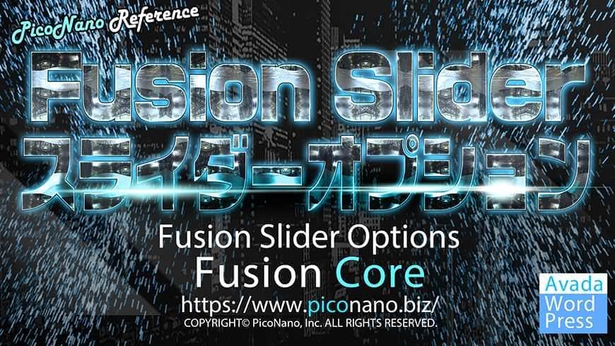 Fusion Slider スライダーオプション