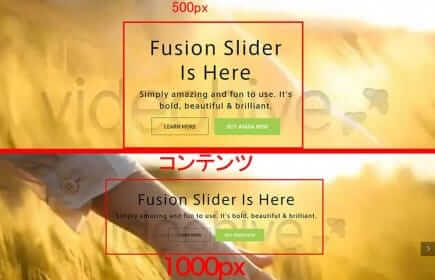Fusion Slider スライダーコンテンツの最大幅