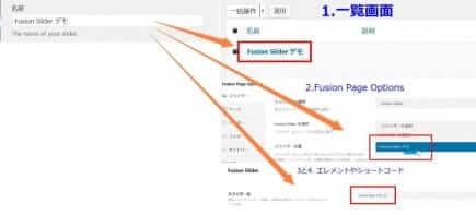 Fusion Sliderの名前