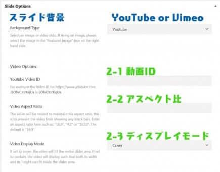 Fusion Slider YouTubeとVimeoの設定