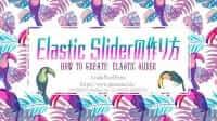 Elastic Sliderの作り方