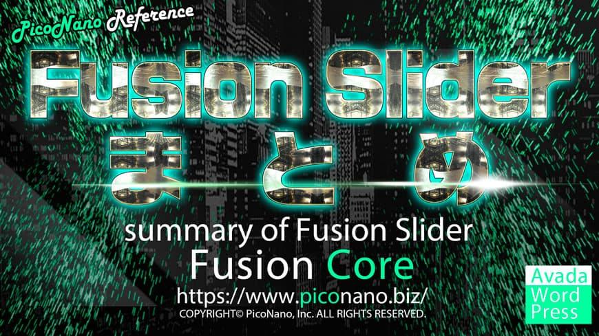 Fusion Slider まとめ