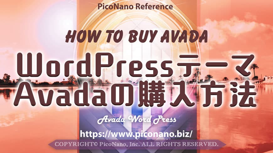 WordPressテーマ Avadaの購入方法