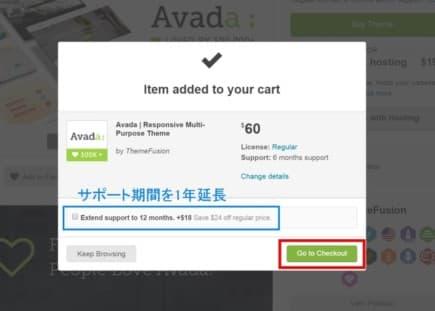 Avadaの購入STEP4