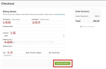 Avadaの購入STEP5