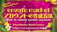 envato marketアカウントの作成方法