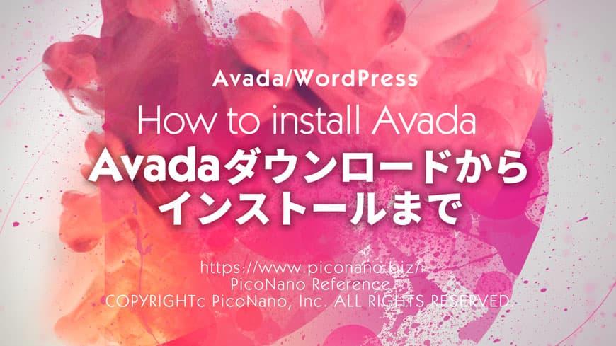 Avada ダウンロードからインストールまで