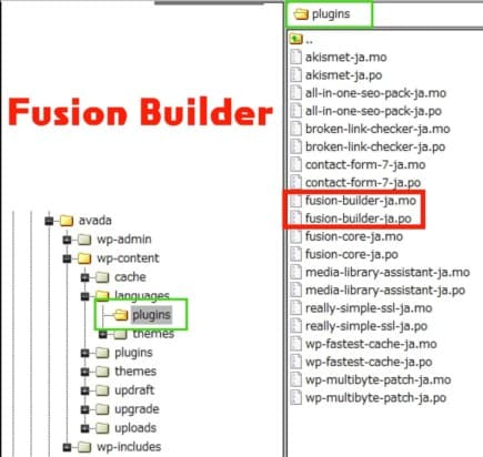 Fusion Builderの翻訳ファイル