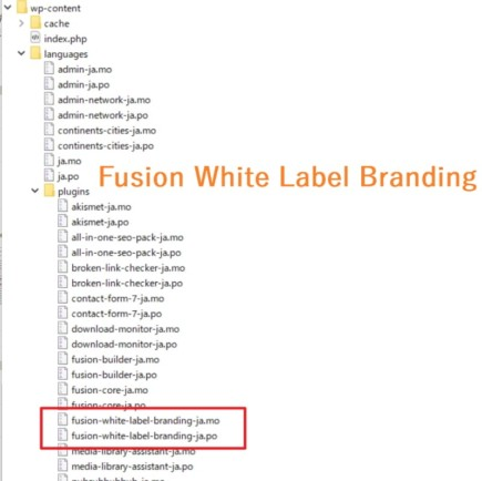 Fusion White Label Brandingの日本語化ファイル