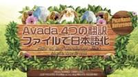 Avadaと3つのプレミアムプラグインを日本語化するファイルの使い方