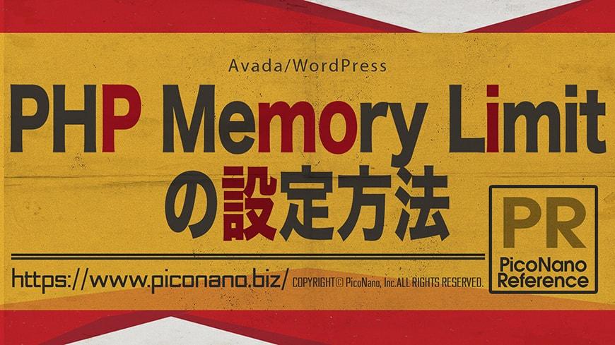 PHP Memory Limitの設定方法