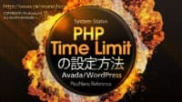PHP Time Limitの設定方法