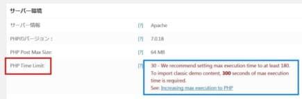 PHP Time Limitシステムステータス