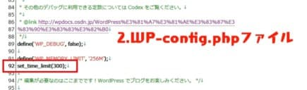 WP-config.phpファイルで設定
