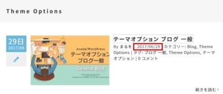 ブログ メタデータ 投稿日