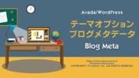 テーマオプション ブログ メタデータ