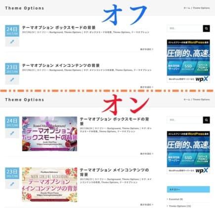 ブログ 一般 アイキャッチ画像・動画の表示