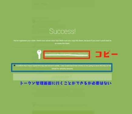 トークン生成と登録のやり方 STEP4