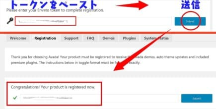 トークン生成と登録のやり方 STEP5