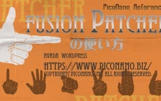 Fusion Patcherの使い方