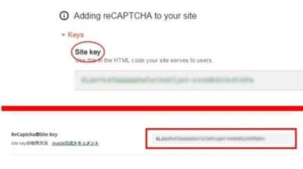ReCaptcha シークレットキーの設定