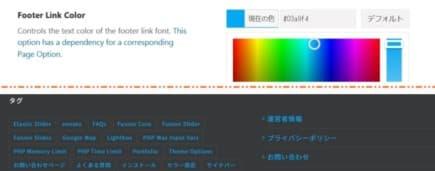 フッターウィジェットエリアのリンクテキストのカラー設定