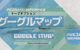 テーマオプション Googleマップ