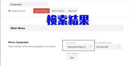 フォント設定の検索結果ページのサムネイル