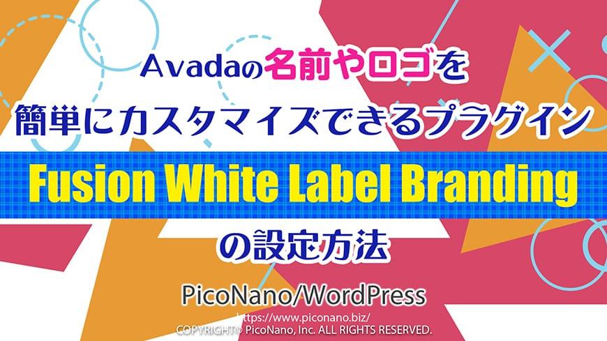 Avadaの名前やロゴを簡単にカスタマイズできるプラグイン【Fusion White Label Branding】の設定方法