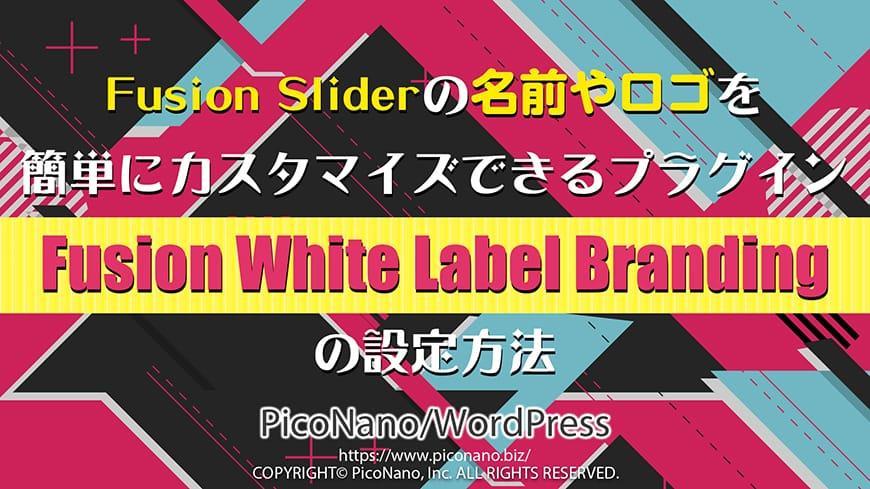 Fusion Sliderの名前やロゴを簡単にカスタマイズできるプラグイン【Fusion White Label Branding】の設定方法