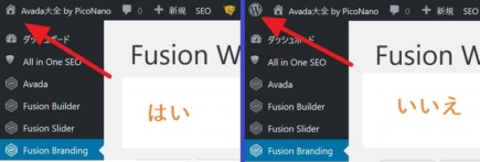 WordPressロゴの削除