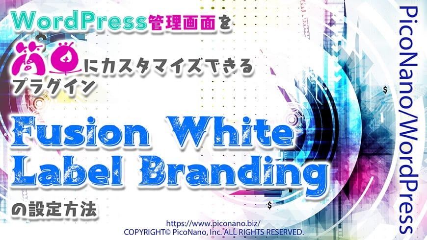 WordPress管理画面を簡単にカスタマイズできるプラグイン【Fusion White Label Branding】の設定方法