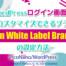 WordPressログイン画面を簡単にカスタマイズできるプラグイン【Fusion White Label Branding】の設定方法
